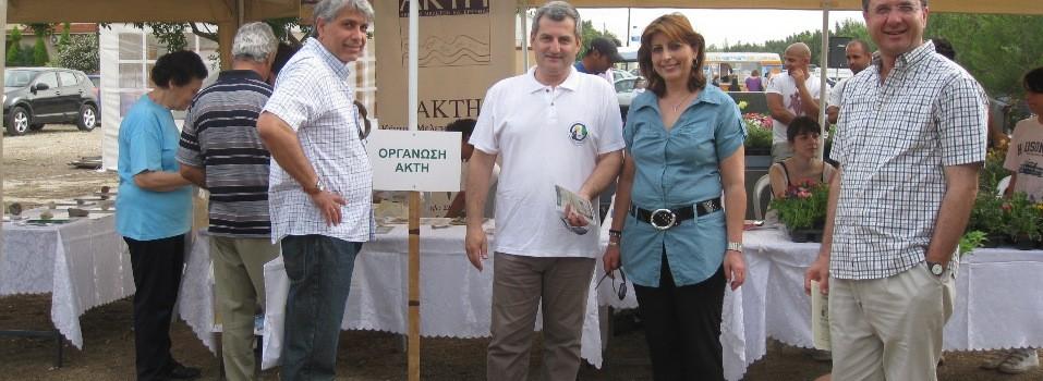 """""""Environment Day"""" – 15 May 2010"""