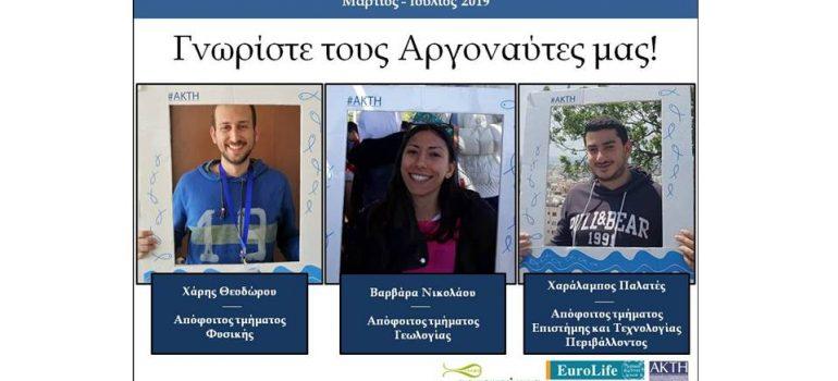 ARGONAFTIS Working Experience Programme