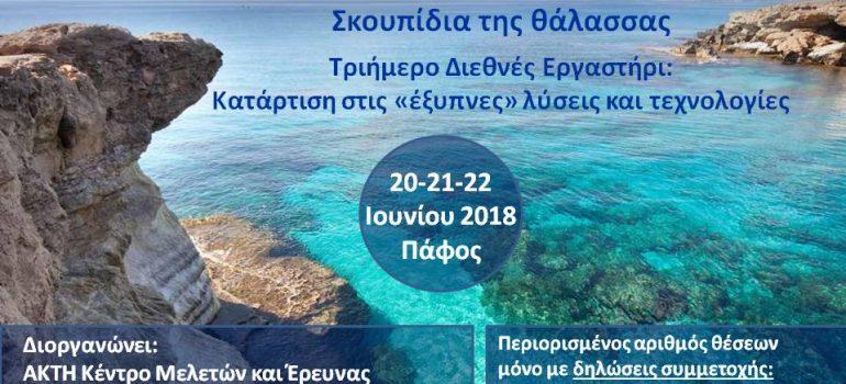 Τριήμερο Διεθνές Εργαστήρι – 20-21-22 Ιουνίου 2018