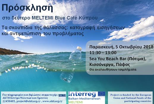 ΕΛΑΤΕ ΣΤΟ ΔΕΥΤΕΡΟ BLUE CAFE ΣΤΗ ΚΥΠΡΟ!!!