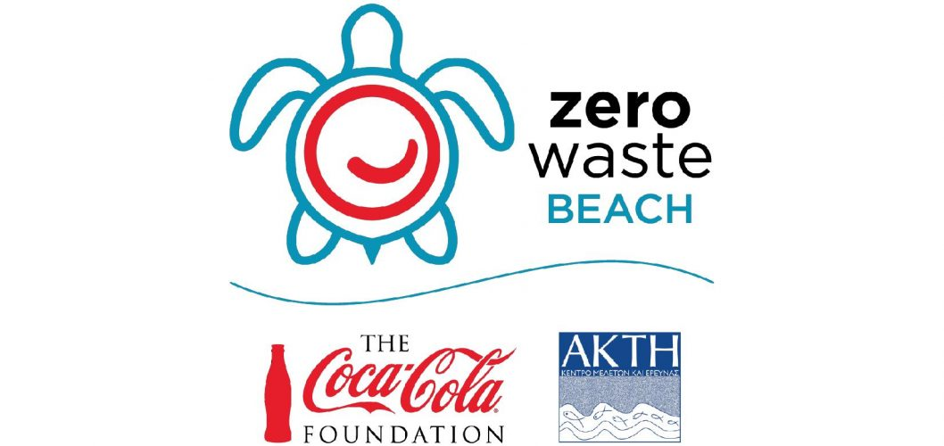 «ZERO WASTE BEACH»: Tackling marine pollution with the support of The Coca-Cola Foundation