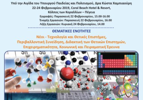 H AKTH στο 8ο Παγκύπριο Συνέδριο για τις θετικές επιστήμες!!!
