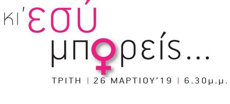 Πρόσκληση ΟΓΕΕ Λευκωσίας 26 Μαρτίου 2019