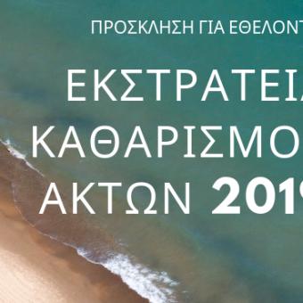 ΕΚΣΤΡΑΤΕΙΑ ΚΑΘΑΡΙΣΜΟΥ ΑΚΤΩΝ 2019!