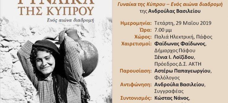 Παρουσίαση του βιβλίου της Ανδρούλας Βασιλείου 'Γυναίκα της Κύπρου: Ενός αιώνα διαδρομή'