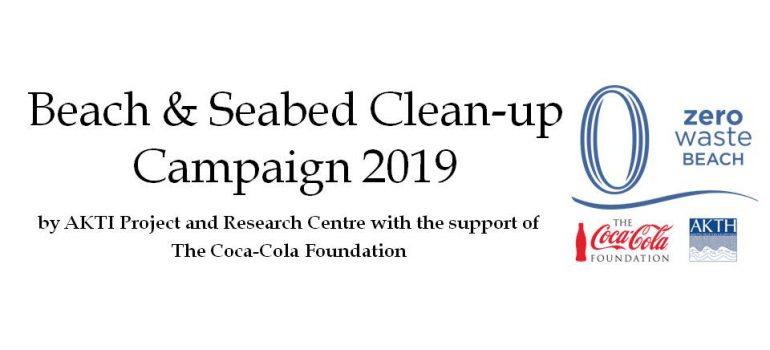 Εκστρατεία Καθαρισμού Ακτών και Βυθών 2019 από την ΑΚΤΗ με την υποστήριξη του Ιδρύματος της Coca-Cola