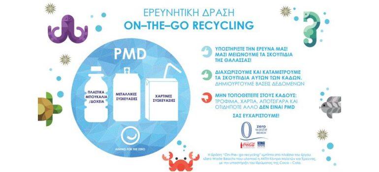 """Ερευνητική Δράση """"On–the–go recycling"""" στο πλαίσιο του προγράμματος «Zero Waste Beach»"""