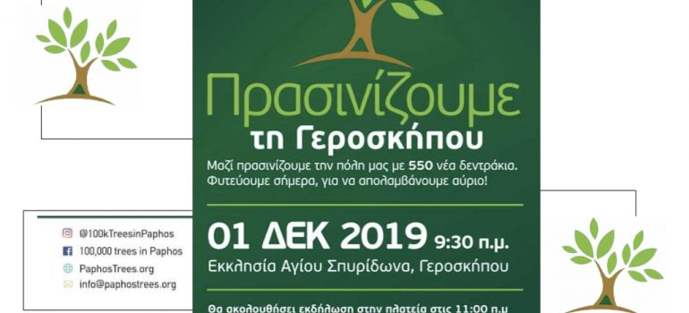 We are making Paphos greener!