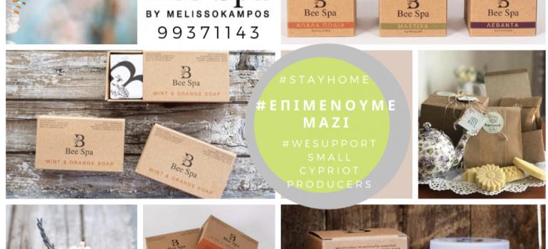 #επιΜενουμεΜαζι με Bee Spa by Melissokampos