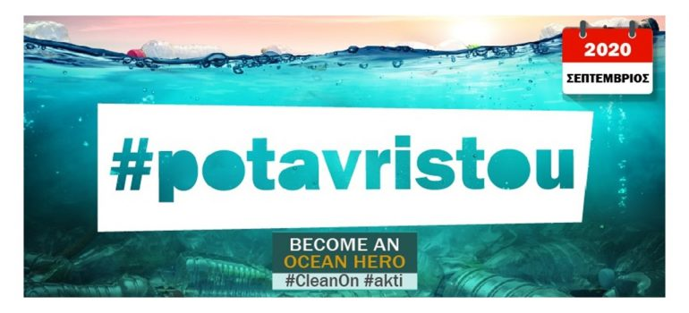 AKTI in collaboration with the Department of Environment celebrates CoastDay2020, through the action #potavristou!