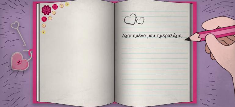 Το ημερολόγιο μιας μαθήτριας