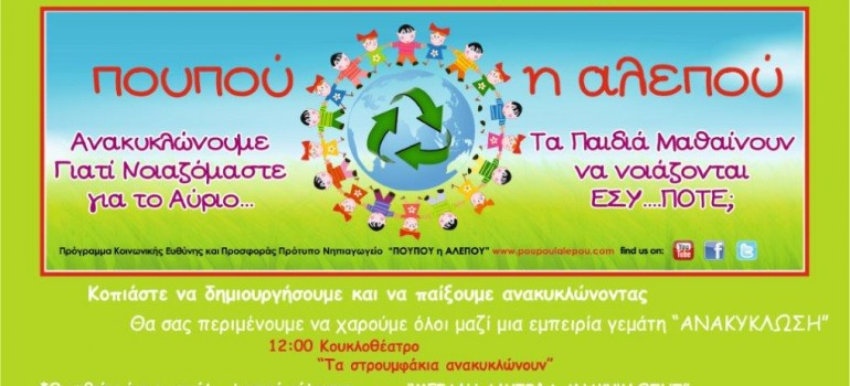 Recycling Festival for kids