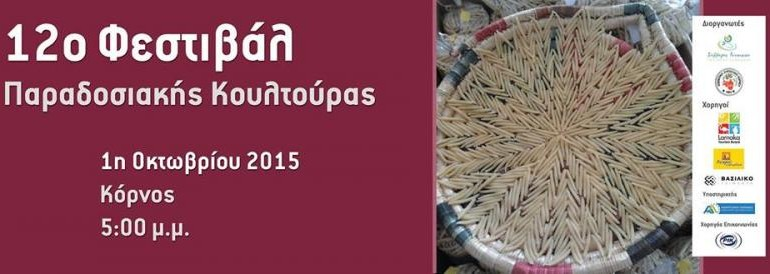 Upcoming Event:1st October: AKTI Project and Research Centre at the Festival of Tradition and Culture