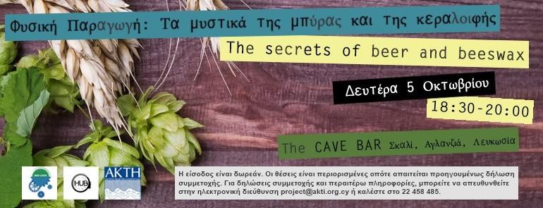 Upcoming Event,5th October:Φυσική Παραγωγή:Τα μυστικά της μπύρας και της κεραλοιφής