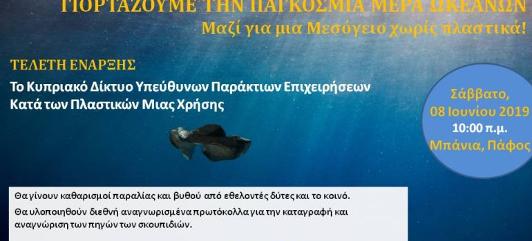 BeMed Project Launch Event 'The Cyprus Responsible Coastal Business Network against Single Use Plastics'