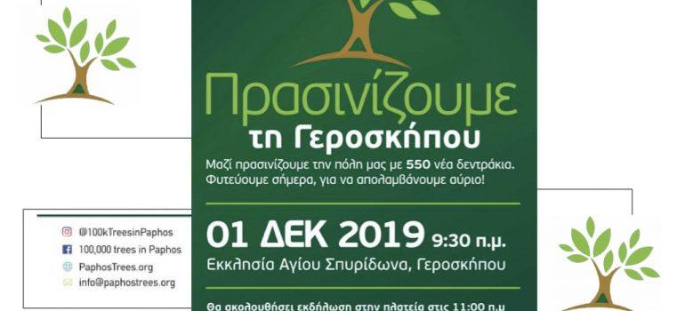 We are making Paphos greener!
