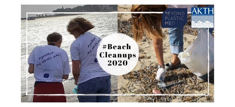 Η ΑΚΤΗ στις ακτές: Καθαρισμοί ακτών 2020!