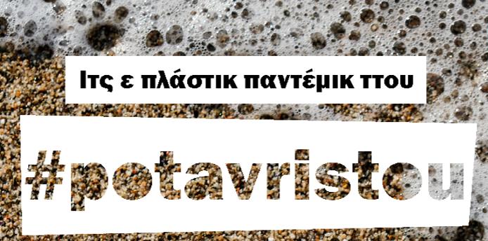 Το #potavristou έφτασε πολύ μακριά!