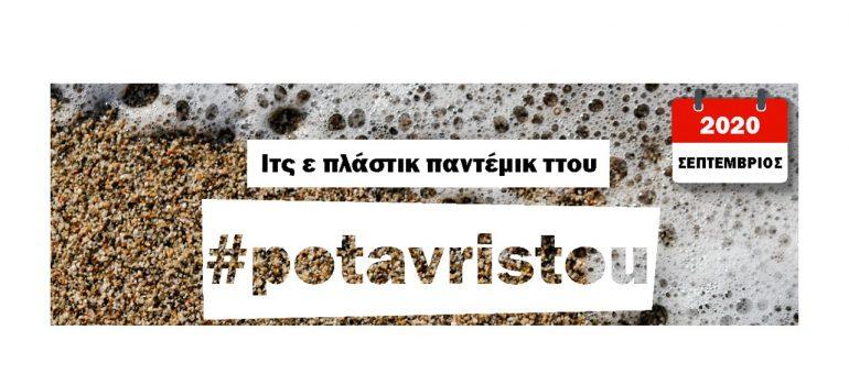 #potavristou: τα αποτελέσματα