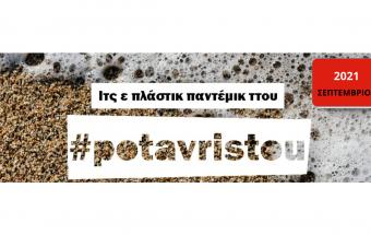 #Potavristou, όπου και να βρίσκεσαι, να καθαρίσουμε τις θάλασσες και τις ακτές μας!