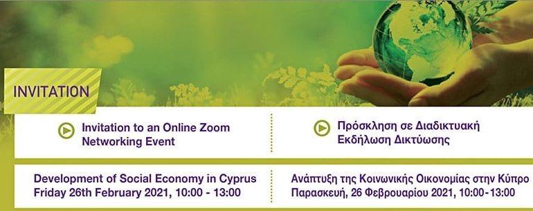 26022021_Διαδικτυακή Εκδήλωση Δικτύωσης – Ανάπτυξη της Κοινωνικής Οικονομίας στην Κύπρο